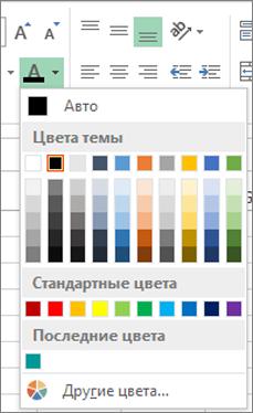 выбор цвета шрифта;