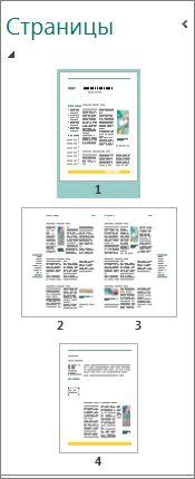 Область навигации по страницам с одностраничными и двухстраничными разворотами.