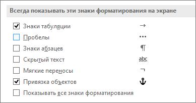 Всегда отображать или скрывать символы форматирования