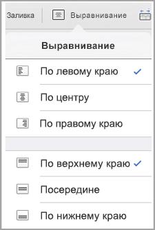 Меню выравнивания текста на iPad