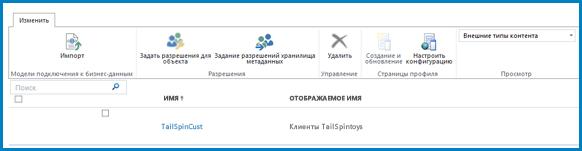 Снимок экрана ленты стандартного представления внешнего типа контента служб BCS.