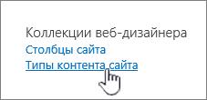 Выбор типов контента сайта