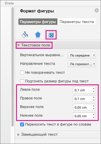 """В области """"Формат фигуры"""" выделены параметры раздела """"Текстовое поле""""."""