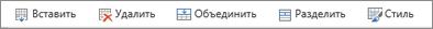 Панель форматирования таблицы