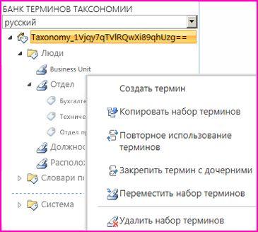 В средстве управления банками терминов можно выбрать название группы, чтобы открыть меню, с помощью которого можно добавить термины в набор