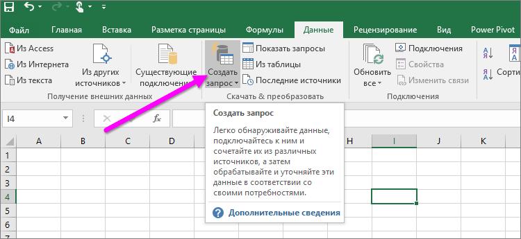 """Кнопка """"Создание запроса"""" в Excel2016"""