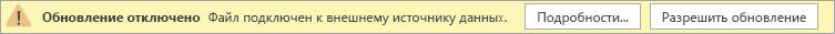 Предупреждение в общедоступной предварительной версии Visio о том, что обновление отключено.