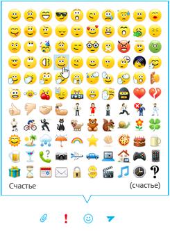 Эмотиконы для обмена сообщениями в Skype для бизнеса