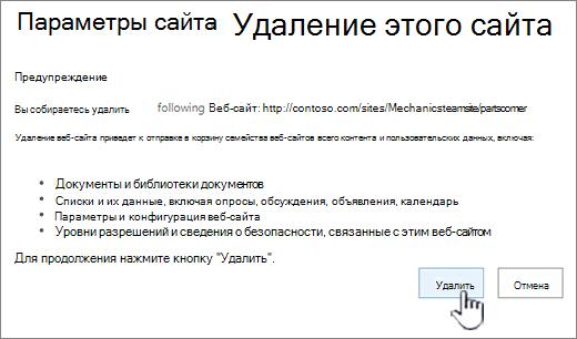 """Нажмите кнопку """"Удалить"""", если вы уверены, что хотите удалить дочерний сайт"""