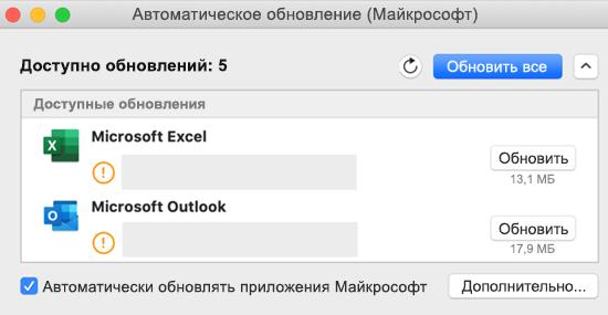 Изображение панели автоматического обновления Майкрософт со сведениями об обновлениях.