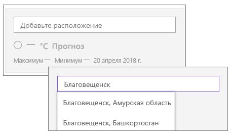 """Добавление расположения в веб-часть """"Погода"""""""