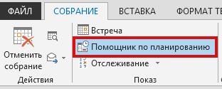 """Кнопка """"Помощник по планированию"""" на вкладке """"Собрание""""."""