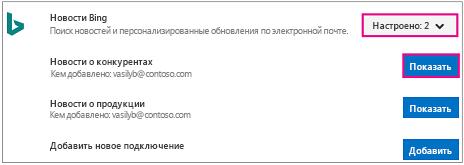 """Соединитель с выделенными кнопками """"Настроено"""" и """"Просмотр"""""""