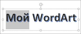Объект WordArt с выделенной частью текста