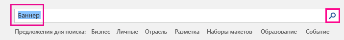"""Поиск по слову """"Баннер"""" на начальной странице шаблонов"""