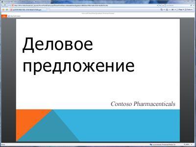 Широковещательный показ слайдов, вид в браузере