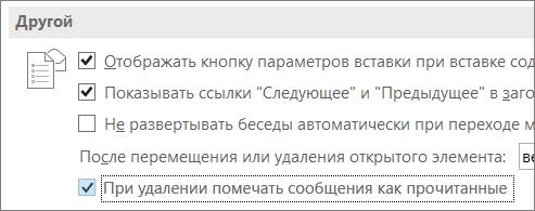 """Флажок """"При удалении помечать сообщения как прочитанные"""" в диалоговом окне """"Параметры Outlook"""""""