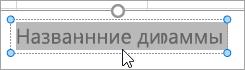 Выделение текста названия диаграммы