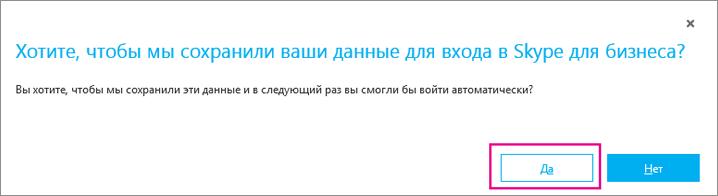 """Нажмите кнопку """"Да"""", чтобы сохранить пароль (в этом случае в следующий раз вы сможете войти автоматически)."""