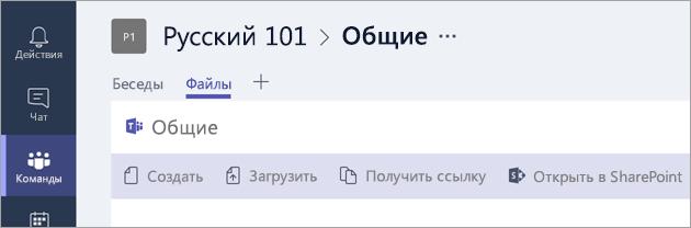 """Новые файлы можно создавать на вкладке """"Файлы""""."""