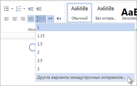 Меню междустрочных интервалов в Word Web App