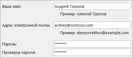 Краткое руководство сотрудника. Создание учетной записи электронной почты в Outlook