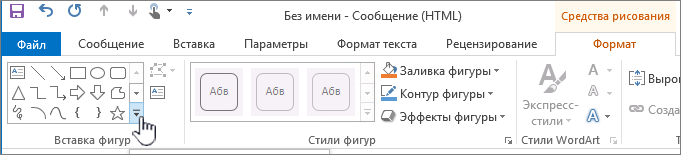 "Изображение кнопки ""Вставить фигуру"" в Outlook"