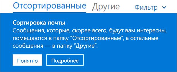 """Вид папки """"Отсортированные"""" при первом открытии Outlook в Интернете."""