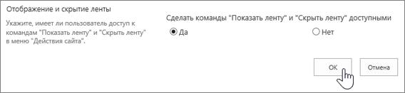 """Параметр """"Показать или скрыть ленту"""", выбрана кнопка """"ОК"""""""