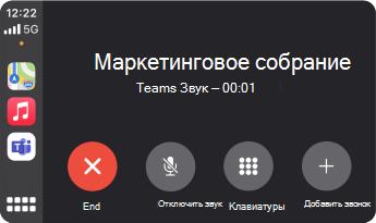 Изображение, показывающая, как выглядит собрание Teams с помощью Apple CarPlay.