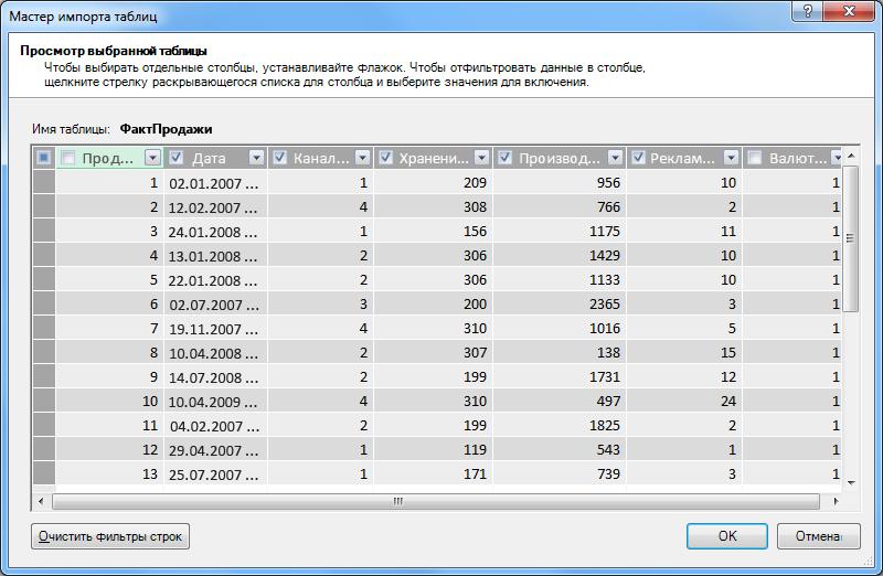 Панель просмотра в мастере импорта таблиц