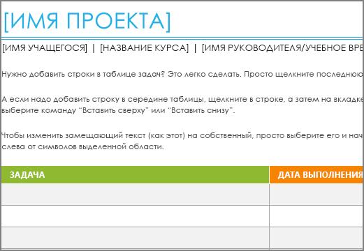 Старый шаблон со списком задач проекта с минимальным шрифтом в 8,5 пунктов.