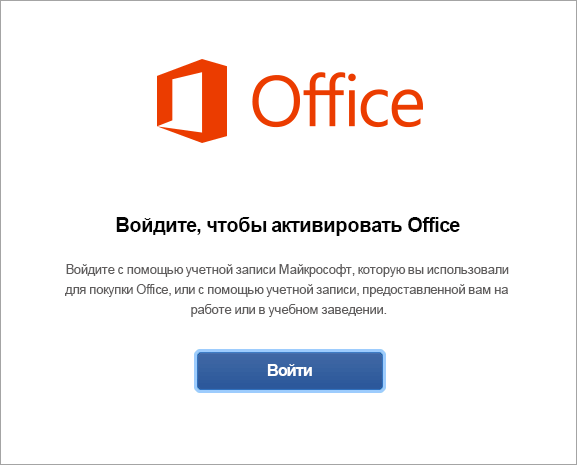 Войдите, чтобы активировать Officeдля Mac