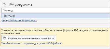 """Диалоговое окно """"Сохранить как PDF"""" с желтым окном сообщения, в котором предлагается проверить читаемость PDF-файла перед сохранением"""