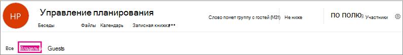 """Заголовок группы, выделена ссылка """"Владельцы"""""""