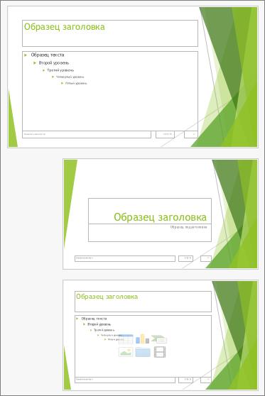 Образец слайдов с двумя макетами