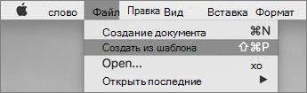 В меню файл нажмите кнопку Создать из шаблона.
