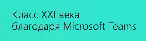 Учебный класс, отвечающий требованиям 21 века, с Microsoft Teams