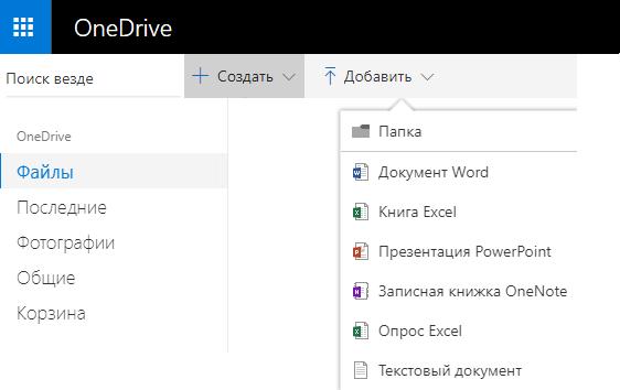 Снимок экрана: создание документа на сайте OneDrive.com