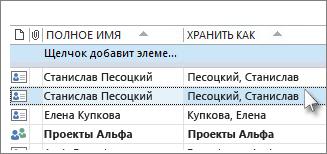 Выбор дубликатов контактов для удаления при нажатой клавише CTRL