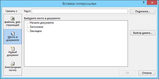 Создание ссылки на определенное место в текущем документе