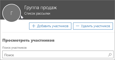 Снимок экрана: добавление участников в список рассылки