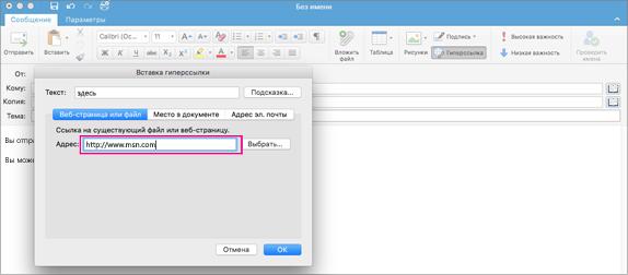 """Диалоговое окно """"Гиперссылка"""" в Outlook для Mac"""