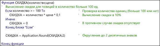 Пример функции VBA с примечаниями