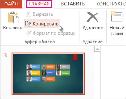 Копирование слайда