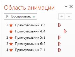 """На вкладке """"АНИМАЦИЯ"""" нажмите кнопку """"Область анимации"""", чтобы открыть область анимации. Число справа от двоеточия соответствует числу в прямоугольнике."""