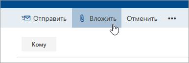 """Снимок экрана: кнопка """"Вложить""""."""