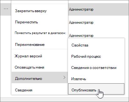 Нажмите кнопку Publsh для дополнительного номера версии публикации