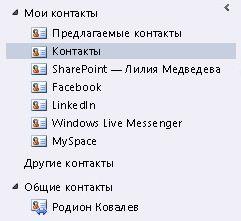 Папки контактов в области навигации