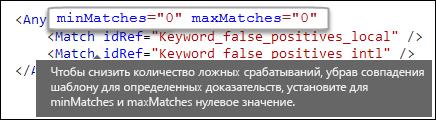 XML-разметка, демонстрирующая атрибут MaxMatches с нулевым значением